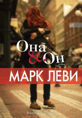 Книга Марк Леві «Она и он» 978-5-389-09876-3