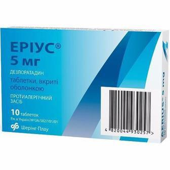 Эриус 5 мг таблетки №10