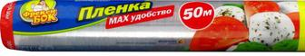 Плівка харчова Фрекен Бок, 50 м