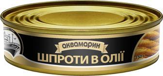 Рибні консерви Аквамарин Шпроти в олії 150г