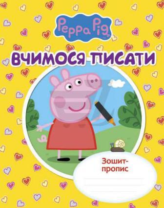 Книга «Вчимося писати. Зошит-пропис. Свинка Пеппа» 978-966-462-726-6