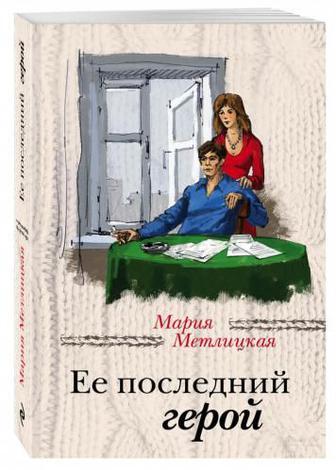 Книга Марія Метлицька «Ее последний герой» 978-5-699-92073-0