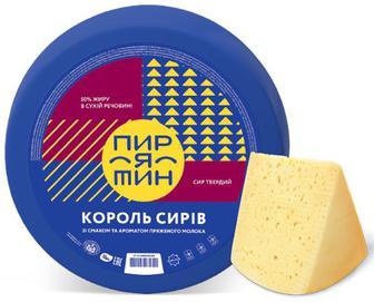 Сир «Пирятин» «Король сирів» смак пряженого молока, 50% жиру, кг