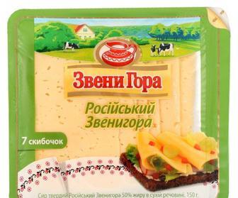 Сыр Звени Гора, слайс, 150г