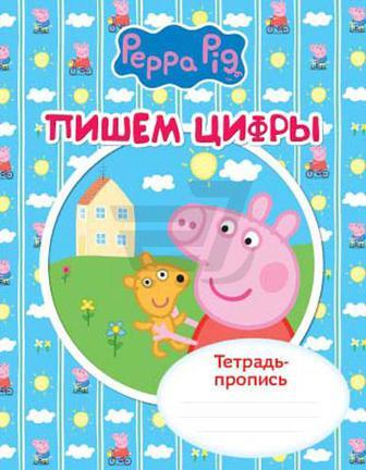 Книга «Тетрадь-пропись. Пишем цифры. Свинка Пеппа» 978-966-462-730-3