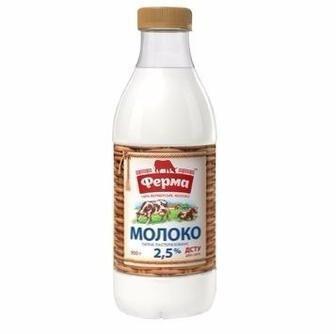 Молоко 2,5% Ферма 900г