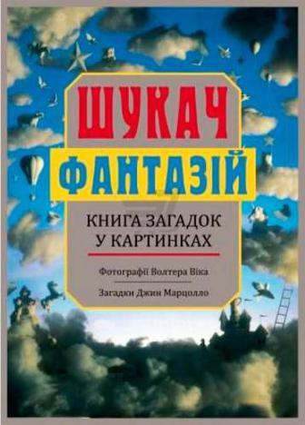 Книга Джин Марцолло «Шукач фантазій. Книга загадок у картинках» 978-966-2688-03-0