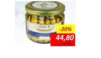 Сардини бланшовані в олії, Gamma-B, 260г