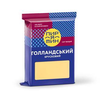 Твердий сир Голландський брусковий Пирятин 55% 150г