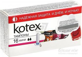 Тампони гігієнічні Kotex